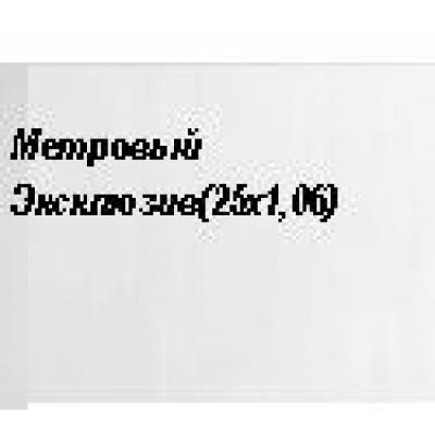 На фото  Метровый Эксклюзив(25х1,06)