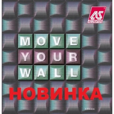 На фото Move Your Wall