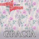 На фото Gracia