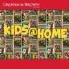 На фото KIDS@HOME 5